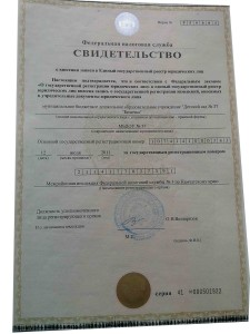 Свидетельство о внесении записи в Единый государственный реестр юридических лиц серия 41 № 000501922 от 12.07.2011 года
