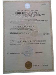 Свидетельство о постановке на учет Российской организации в налоговом органе по месту нахождения на территории Российской федерации серия 41 № 000479358 от 12.02.2007 года