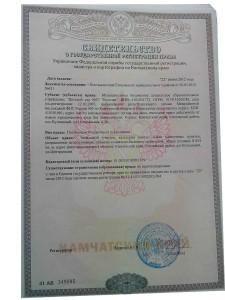 Свидетельство о государственной регистрации права (Управление Федеральной службы государственной регистрации, кадастра и картографии по Камчатскому краю) от 22.06.2012 года