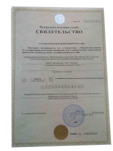 Свидетельство о государственной регистрации юридического лица серия 41 № 000352939 от 12.022007 года